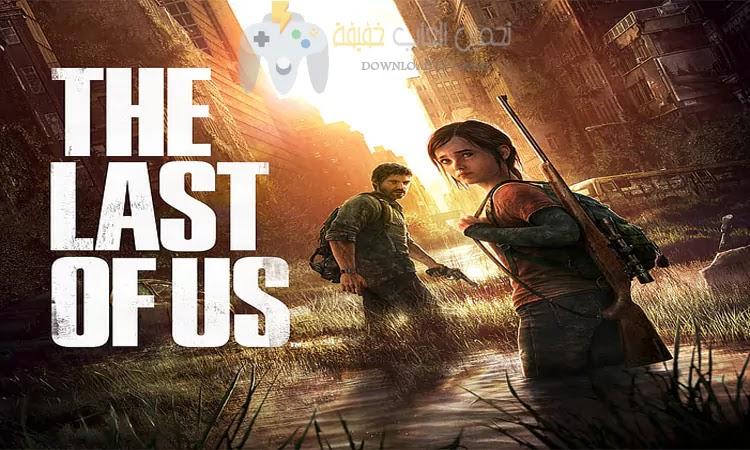 تحميل لعبة The Last of Us للكمبيوتر والجوال برابط مباشر