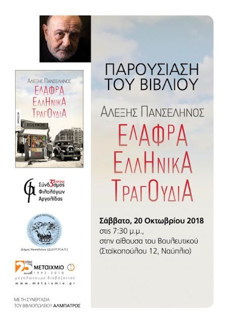 """Στο Ναύπλιο παρουσιάζεται το μυθιστόρημα του Αλέξη Πανσέληνου """"Ελαφρά ελληνικά τραγούδια"""""""