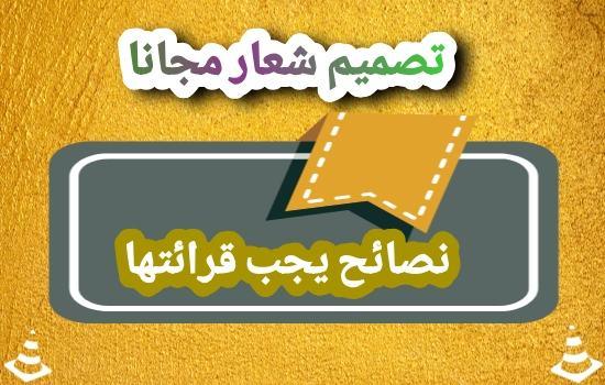 تصميم شعار،تصميم لوجو،تصميم لوگو،نصائح للتصميم،نصائع تصميم لوجو،تصميم شعار لقناة اليوتيوب،تصميم شعار للمدونة،تصميم لوجو لقناة اليوتيوب