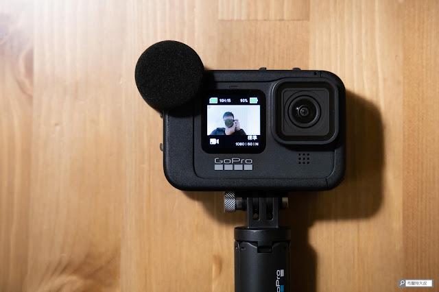 【開箱】發揮 GoPro 攝影機完整擴充能力 - Media Mod 媒體模組 - Media Mod 開發了 GoPro 攝影機的更多可能