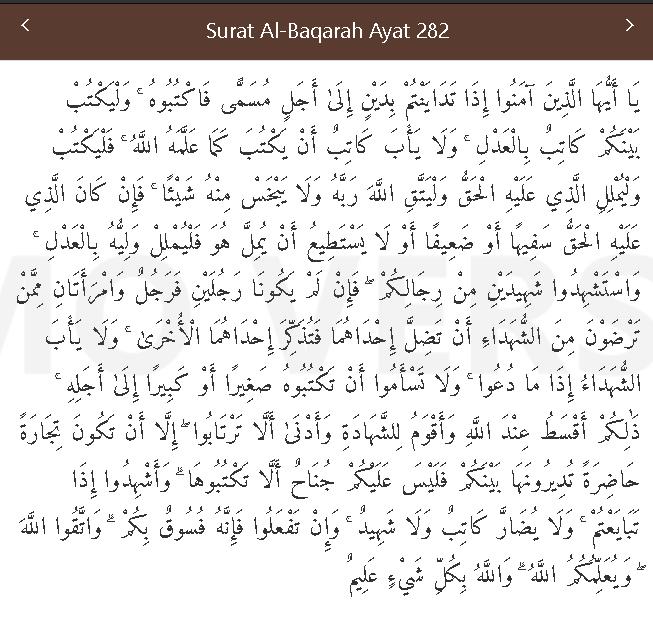 Quran surat al baqarah 282