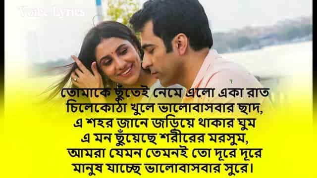 Ghor Baranda Lyrics In Bengali