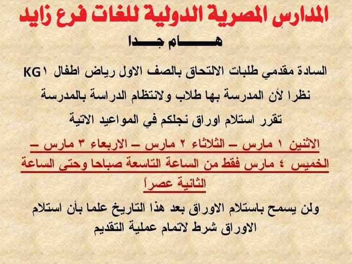 مدارس المصريه الدوليه للغات فرع زايد