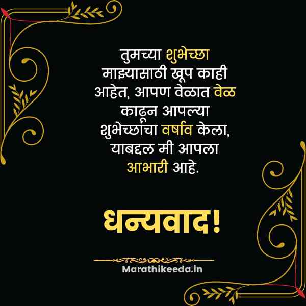 Thank You Message For Birthday Wishes In Marathi