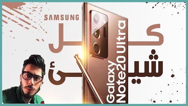 كل شيء عن هاتف سامسونج  نوت 20 الترا من الألف للياء قبل الإعلان | سامسونج نوت 20 الترا Samsung note 20  ultra