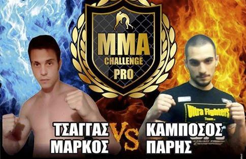 """Ο Καστοριανός πρωταθλητής Μάρκος Τσάγγας θα διεκδικήσει τη """"Ζώνη του MCP"""" στο Strike Fight"""