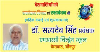 *एमआरसी चिल्ड्रेन स्कूल केराकत जौनपुर के प्रबंधक डॉ. सत्यदेव सिंह की तरफ से देशवासियों को स्वतंत्रता दिवस एवं रक्षाबंधन की हार्दिक बधाई एवं शुभकामनाएं*