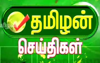 Tamilan Tv Night News 08-10-2018