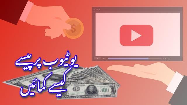 یوٹیوب پر پیسے کیسے کمائیں   |   Youtube par paise kaise kamaye