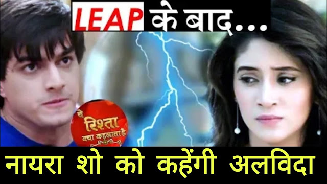 Biggest Twist : Naira's death in an accident with Kartik 5 Years Leap in YRKKH