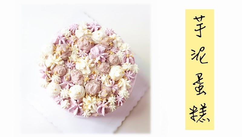 Taro Cake 芋泥蛋糕
