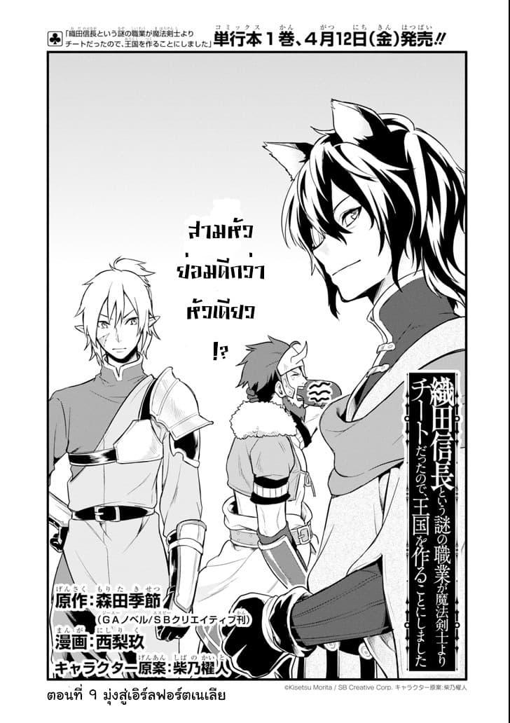 อ่านการ์ตูน Oda Nobunaga to Iu Nazo no Shokugyo ga Mahou Kenshi yori Cheat Dattanode Oukoku wo Tsukuru Koto ni Shimashita ตอนที่ 9 หน้าที่ 1