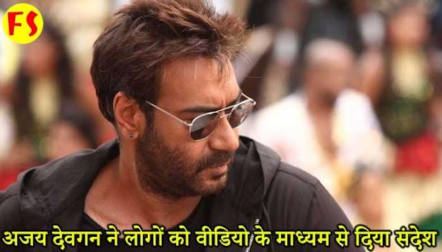 अजय देवगन ने लोगों को वीडियो के माध्यम से दिया सन्देश