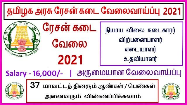 தமிழக அரசு ரேஷன் கடை வேலைவாய்ப்பு | Tamilnadu Ration Shop Job Vacancy 2021 | Ration Kadai Velaivaippu 2021
