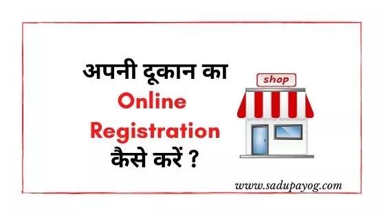 Online Shop Registration Process in Hindi