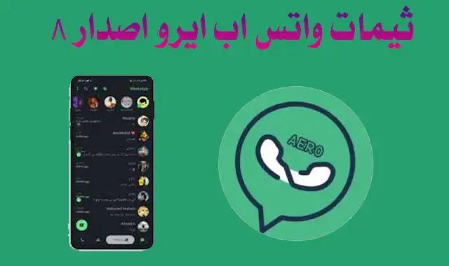 تنزيل واتس ايرو الاسود