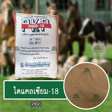 ไดแคลเซียม-18 (PKP)