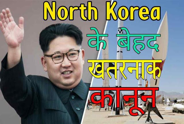 Laws of north korea