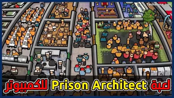 تنزيل لعبة Prison Architect مجانا للكمبيوتر PC