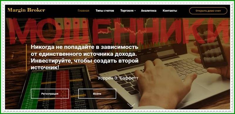 Мошеннический сайт professional-room.com – Отзывы? Margin Broker Мошенники!