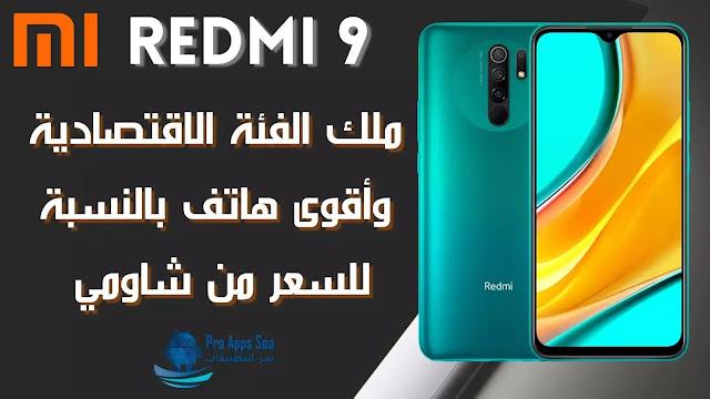 سعر و مواصفات هاتف رادمي Redmi 9 ولماذا سمي بملك الفئة الإقتصادية