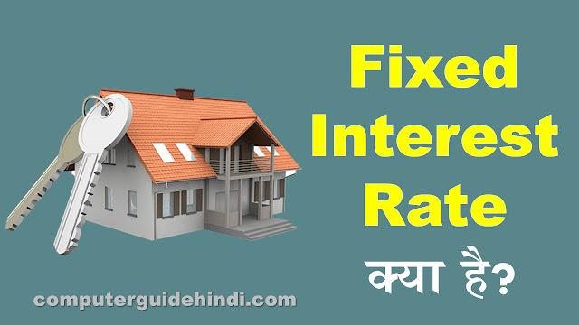 Fixed interest rate क्या है?