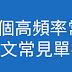 600個高頻率常用日文常見單字