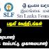 Sri Lanka Foundation Vacancies