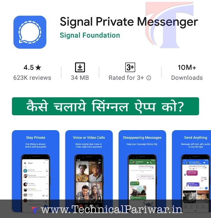 Signal app कैसे चलाये? जानिए पूरी जानकारी