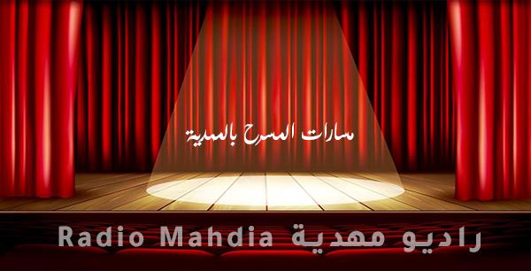 عروض متنوعة وتجارب مسرحية تحت المجهر .. مسارات المسرح بالمهدية