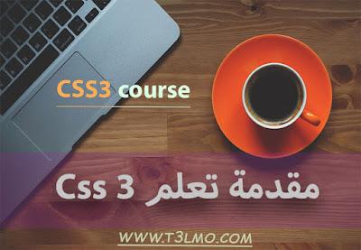 ما الجديد في لغة Css3 ومقدمة الكورس