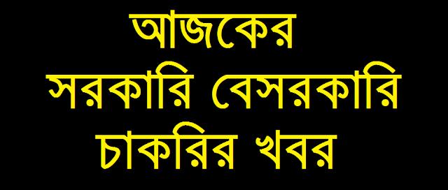 আজকের সরকারি বেসরকারি চাকরির খবর ০৬ মার্চ ২০২১ - Ajker Sorkari Besorkari Chakrir Khobor 06-03-2021 - today government private job circularr 06 March 2021