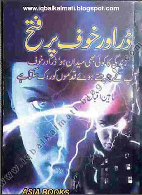 Conquest of Fear in Urdu by McBride, W.J.