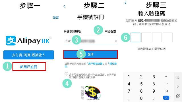Alipayhk:註冊帳號流程