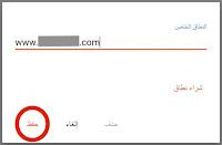 """لقطة شاشة من لوحة تحكم بلوجر عند خطوة إضافة النّطاق الخاصّ، ودائرة بالأحمر حول زر """"حفظ"""""""