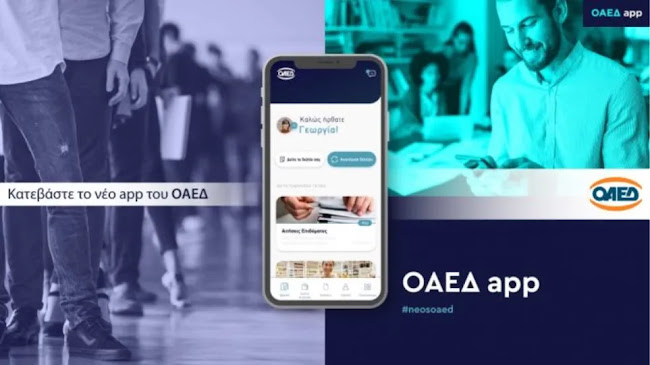 OAEΔapp, σε λειτουργία η νέα εφαρμογή για κινητά τηλέφωνα και tablets