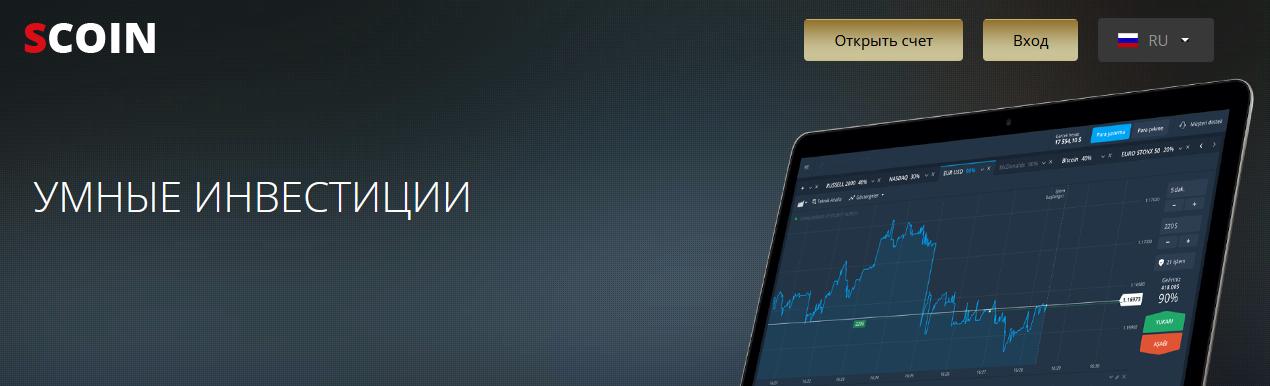 Мошеннический сайт s-coin.ru – Отзывы, развод. S-COIN мошенники