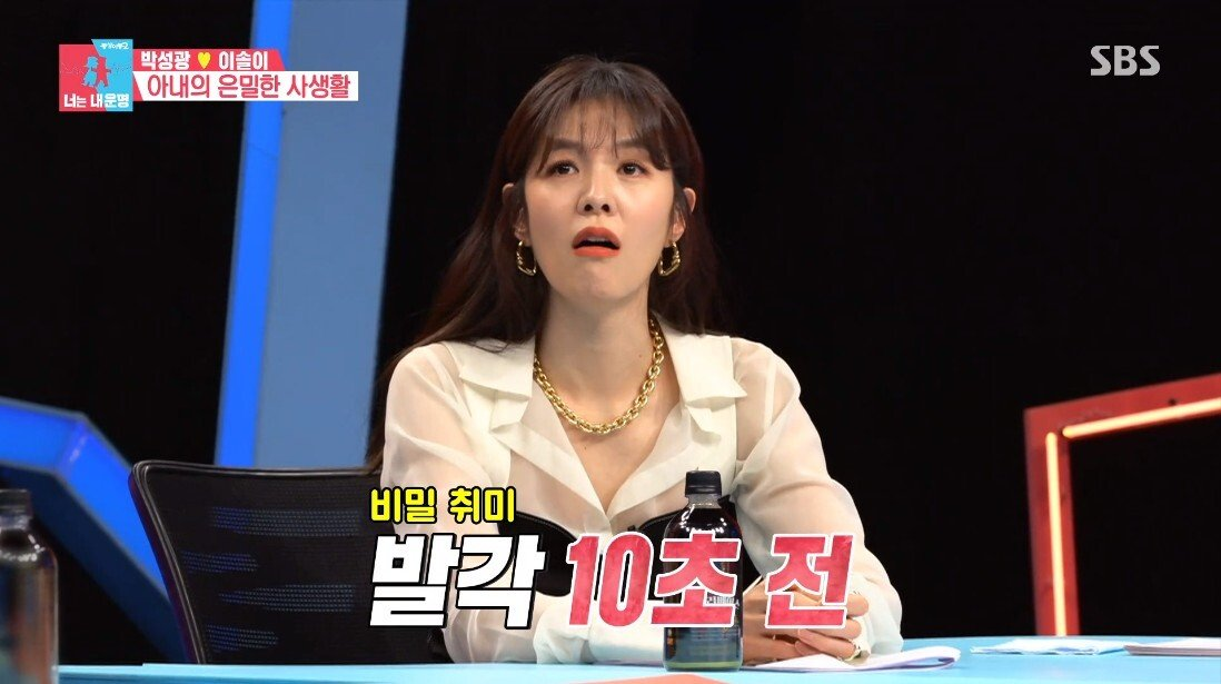 박성광 아내의 취미