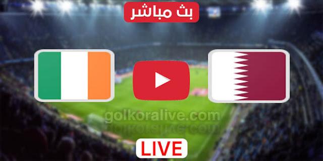كورة لايف مشاهدة مباراة قطر وإيرلندا بث مباشر بتاريخ 30-03-2021 في تصفيات كأس العالم 2022