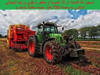 تسجيل آلة فلاحية أو آلة غابوية أو مقطورة يفوق وزنها الإجمالي المأذون به محملة 750 كلغ، جديدة مقتناة بالمغرب