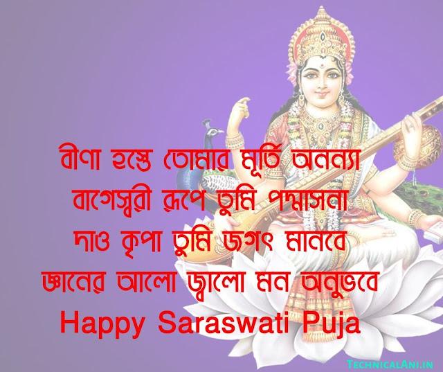 saraswati puja wishes images