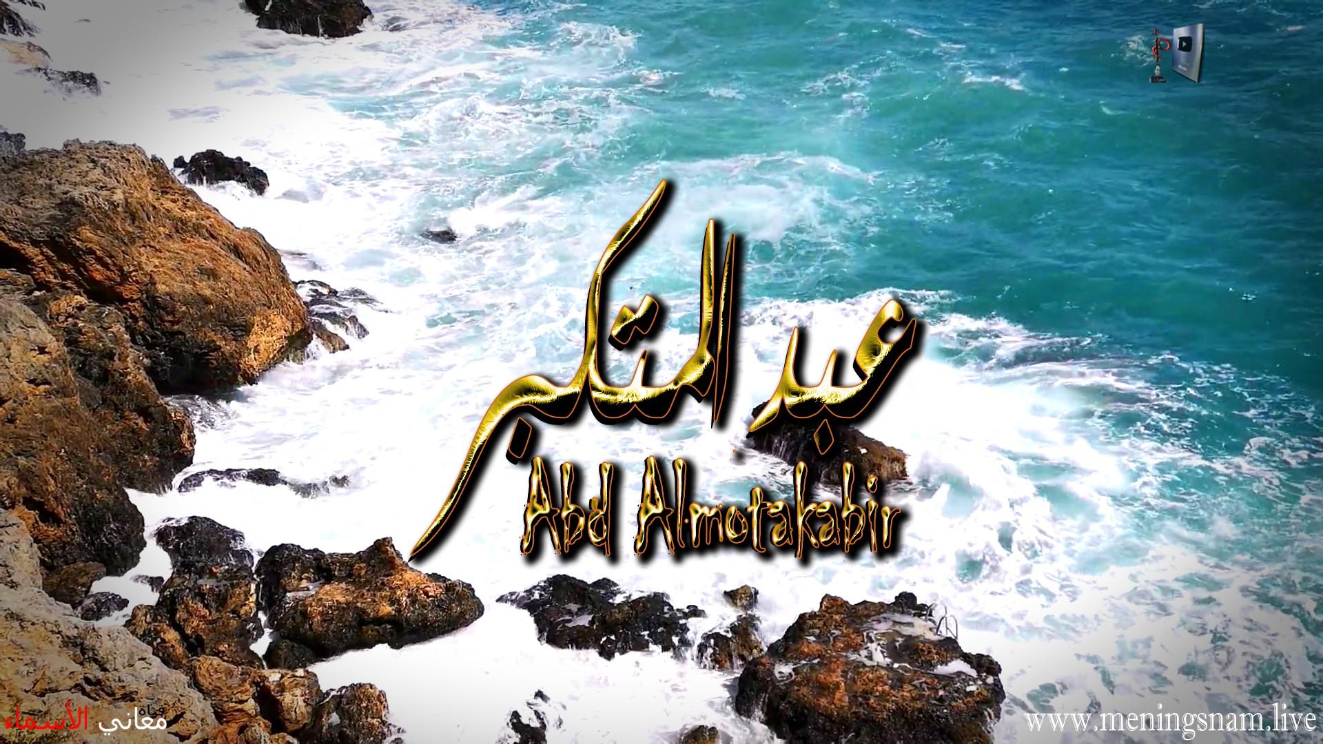 معنى اسم عبد المتكبر وصفات حامل هذا لاسم Abd Almotakabir