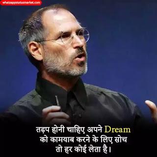 dream Motivational shayari image 2020