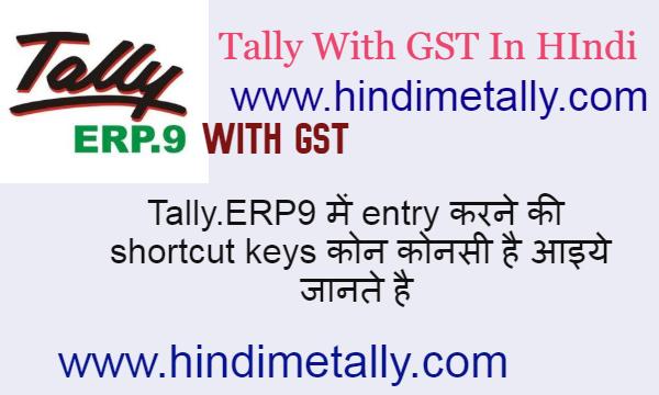 Tally ERP9 में entry करने की shortcut keys कोन