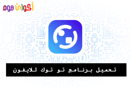 تحميل برنامج totok للايفون برابط مباشر توتوك iOS 2021