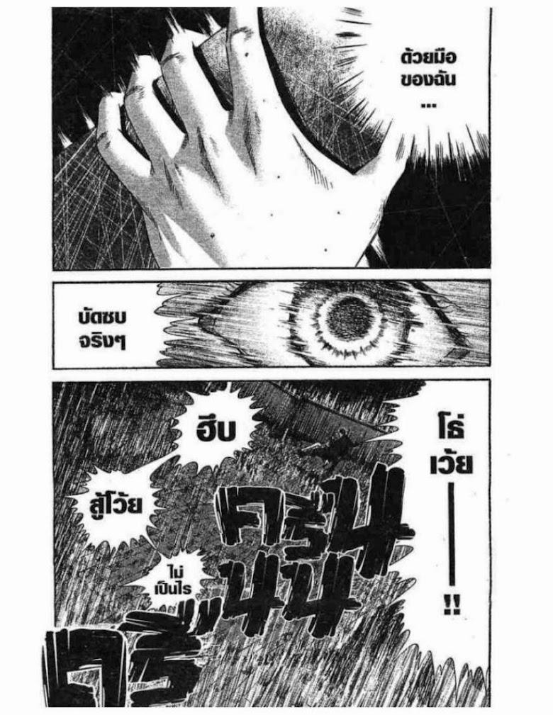 Kanojo wo Mamoru 51 no Houhou - หน้า 57