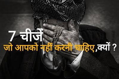 7 chije jo apko nahi karna chahiye aur kyu