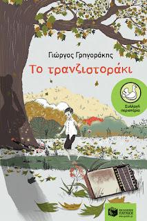 Το τρανζιστοράκι - Γιώργος Γρηγοράκης - εκδόσεις Πατάκη - βραβεία βιβλίου public 2020 - Μαρία Μπρέντα