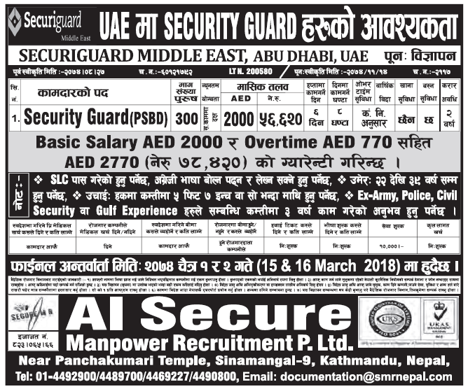 Jobs in UAE for Nepali, Salary Rs 78,420