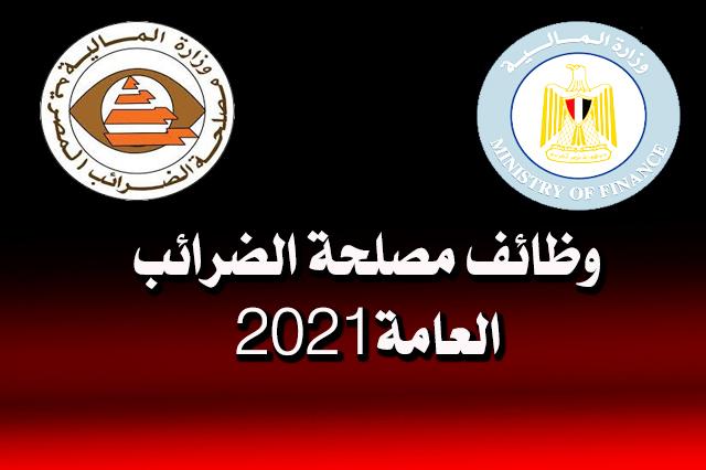 عاجل: وظائف مصلحة الضرائب المصرية 2021